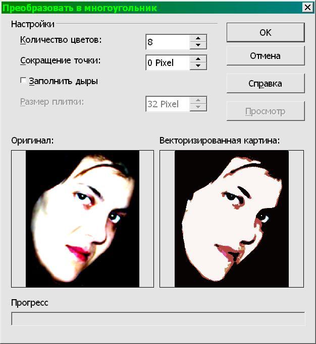 преобразование растрового изображения: