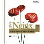 """Китайский классический роман """"Nginx, или Как избавиться от Apache и начать жить"""""""