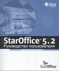 StarOffice 5.2. Руководство пользователя