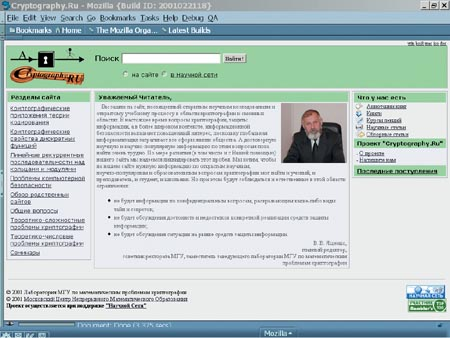 www.cryptography.ru