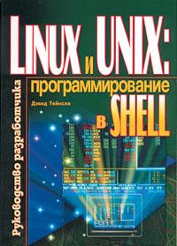 Дэвид Тейнсли. Linux и UNIX: программирование в shell. — Пер. с англ. — К.: «BHV», 2001. — 464 с.