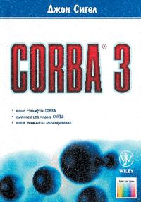 Джон Сигел. «Corba 3»: Пер. с англ. Марины Аншиной. - М.: «Малип», 2002. - 412 с.
