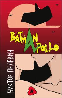 Batman Apollo