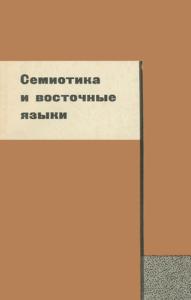 Обложка «Семиотики и восточных языков»