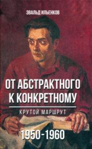 Ильенков Э. От абстрактного к конкретному. Крутой маршрут