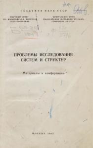 Обложка «Проблем исследования систем и структур»