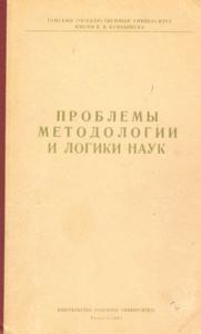 Проблемы логики и методологии наук: обложка