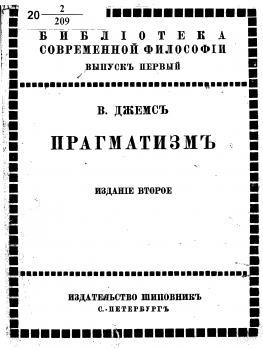 Джеймс, Уильям (1842-1910). Прагматизм : Новое назв. для некоторых старых методов мышления
